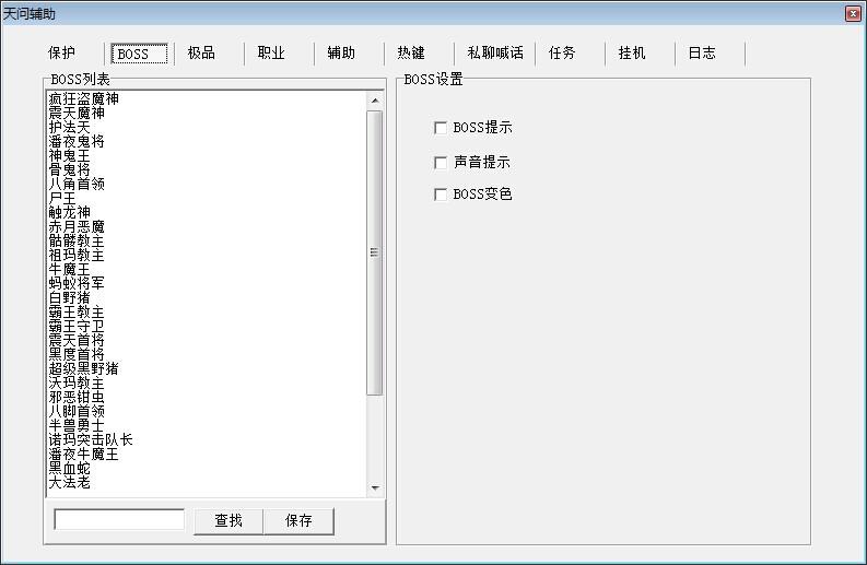 传奇3天问辅助PK版 3.9