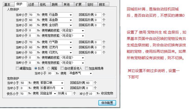 天龙八部3无忧脚本 自动1-75级主线全部任务 1025