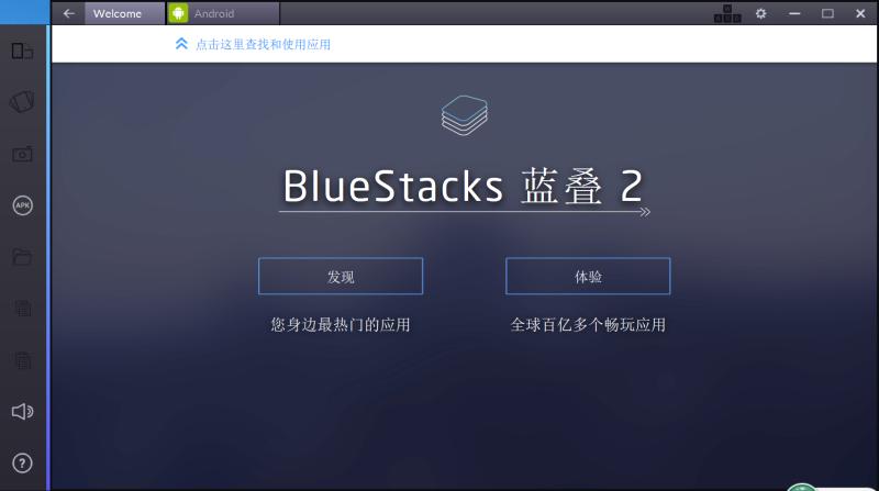 蓝叠安卓模拟器_图片3