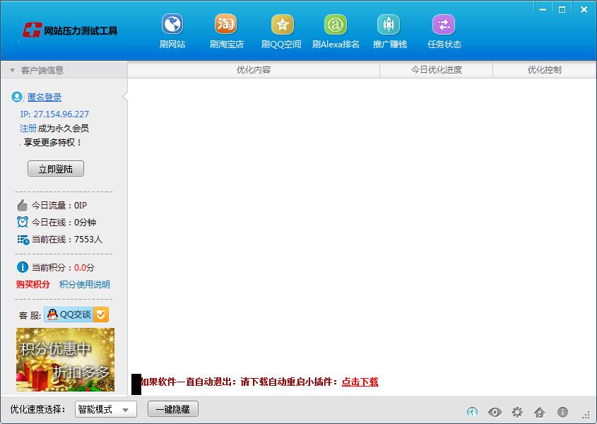 网站压力测试bwin必赢亚洲手机登陆