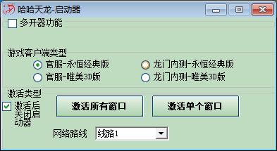 天龙八部3哈哈脚本 官网最新版下载 0426