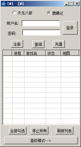 天龙八部3安盟答题器 自动答题器