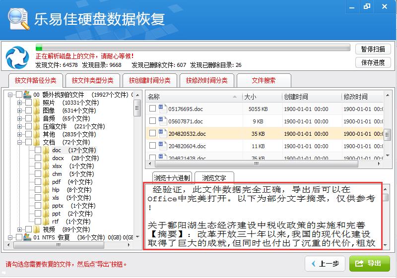 乐易佳硬盘数据恢复必赢亚洲bwin988net