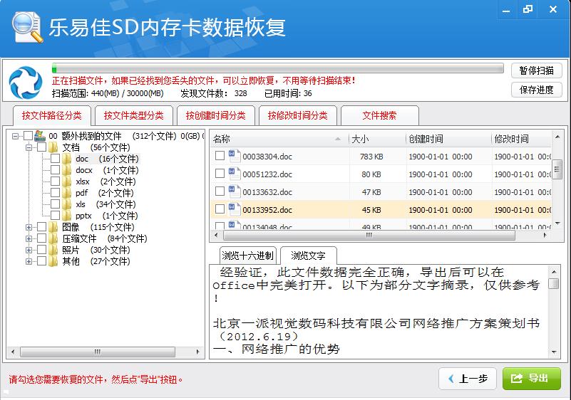 乐易佳SD内存卡数据恢复必赢亚洲bwin988net