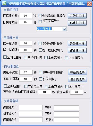 飞翔微信多账号操作加人自动打招呼免费软件