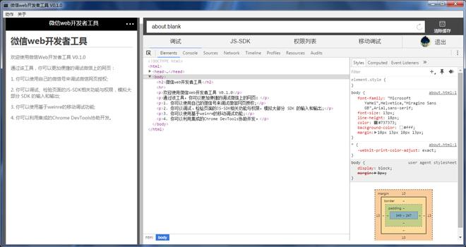 微信web开发者工具 32位
