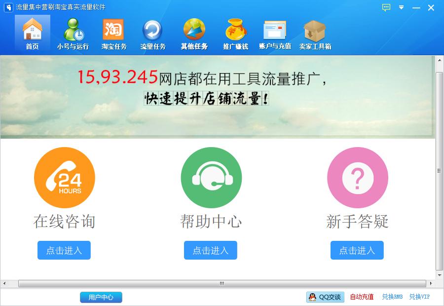 流量集中营刷淘宝真实流量必赢亚洲bwin988net