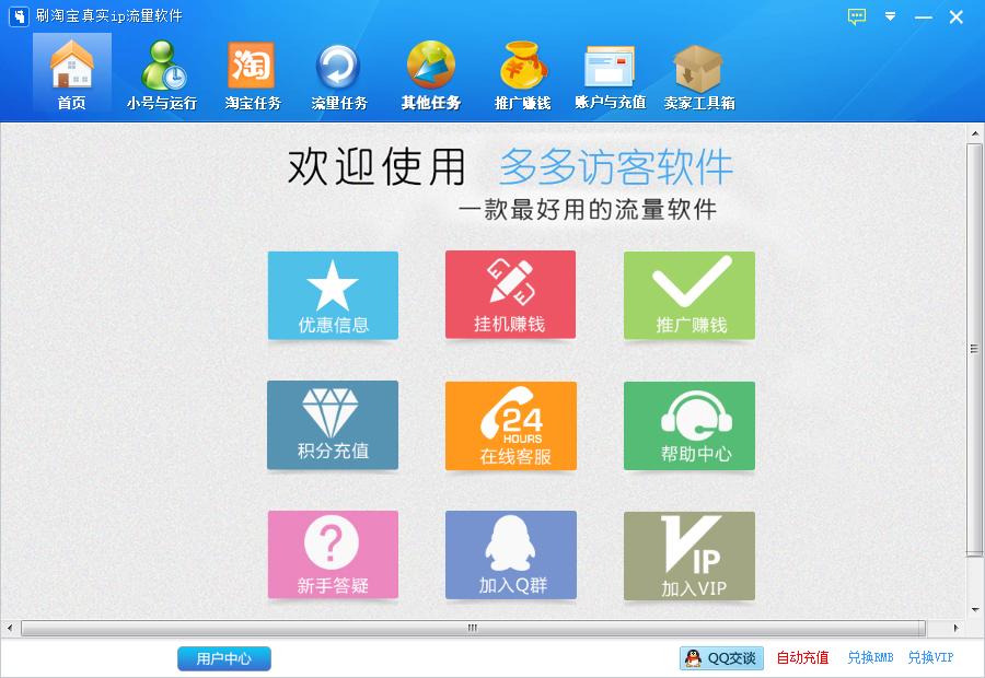 刷淘宝真实ip流量必赢亚洲bwin988net