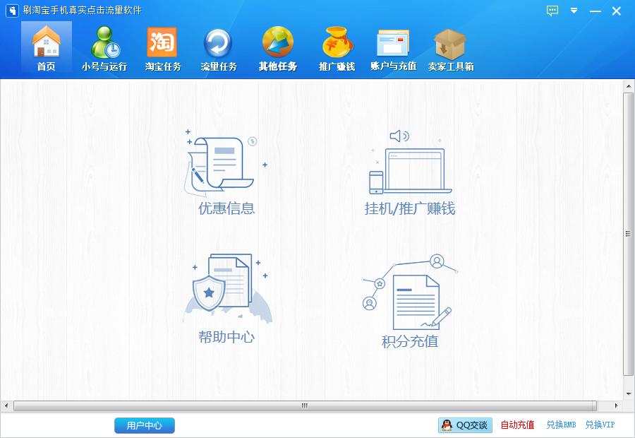淘乐刷淘宝手机真实点击流量必赢亚洲bwin988net