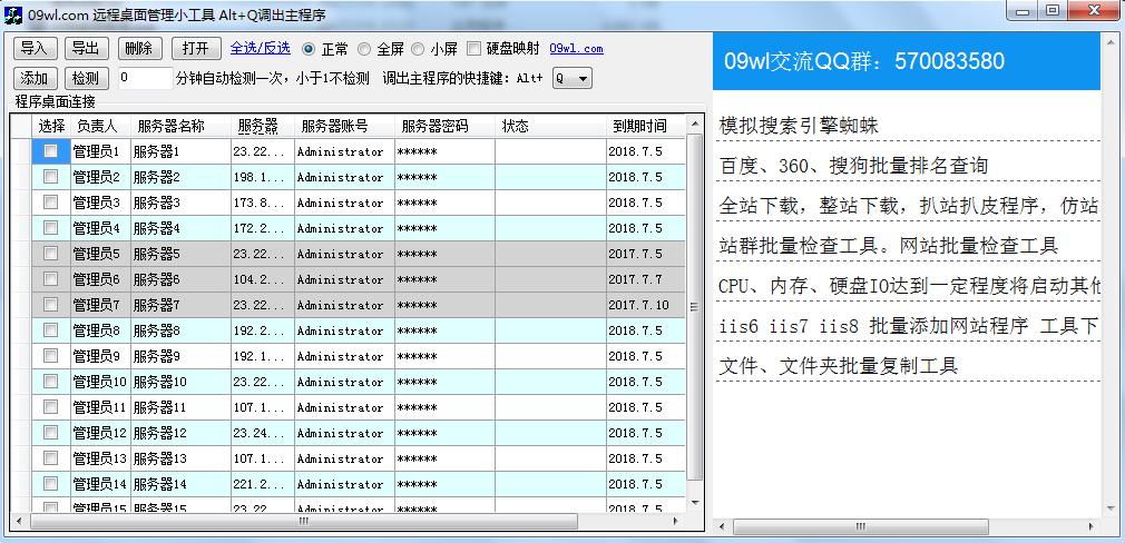 09网络批量远程桌面连接