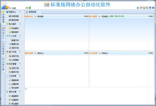 WebOA网络办公自动化必赢亚洲bwin988net