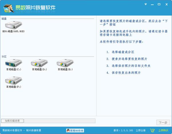 易数照片恢复必赢亚洲bwin988net