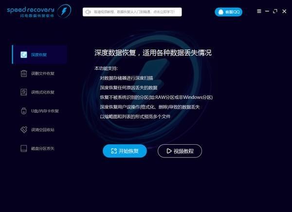闪电数据恢复必赢亚洲bwin988net