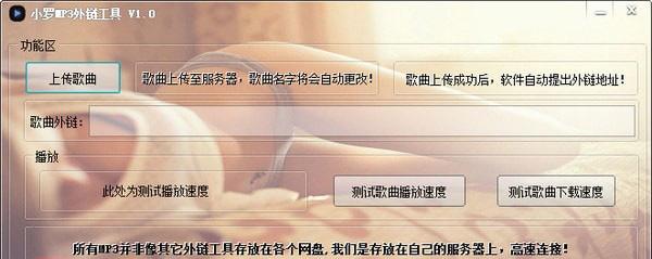 小罗MP3外链bwin必赢亚洲手机登陆