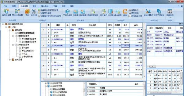 未来清单计价必赢亚洲bwin988net