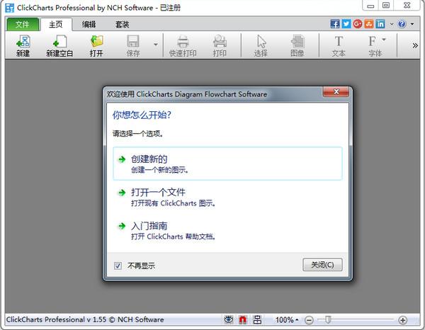 画流程图bwin必赢亚洲手机登陆(NCH ClickCharts)