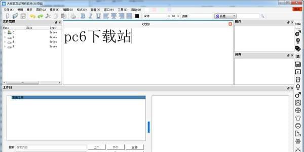 大作家自动写作必赢亚洲bwin988net