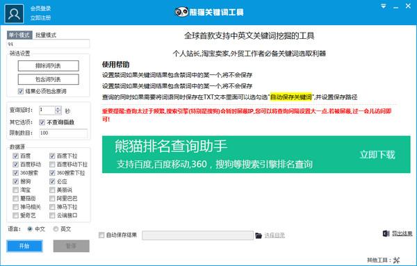 熊猫关键词bwin必赢亚洲手机登陆
