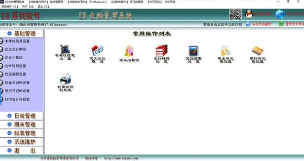 E8出纳管理必赢亚洲bwin988net