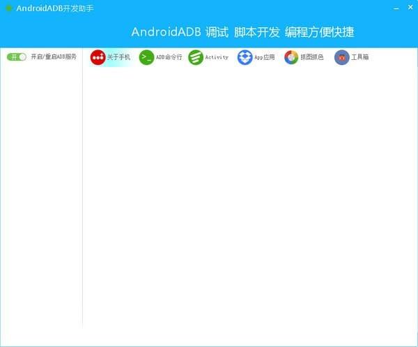 Android ADB开发助手