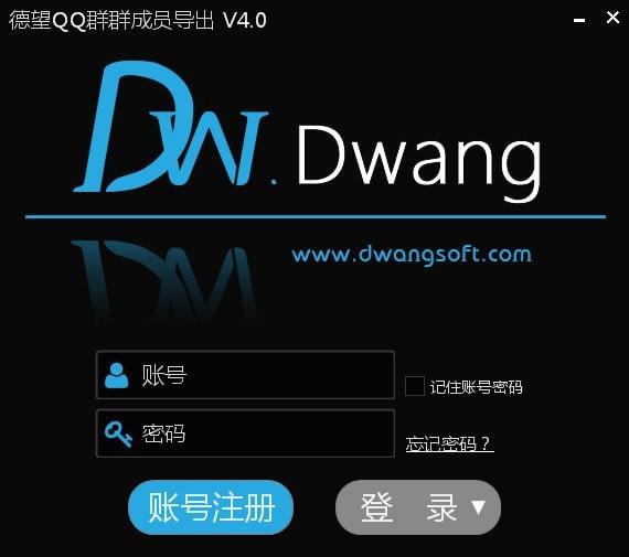 德望QQ群群成员导出软件