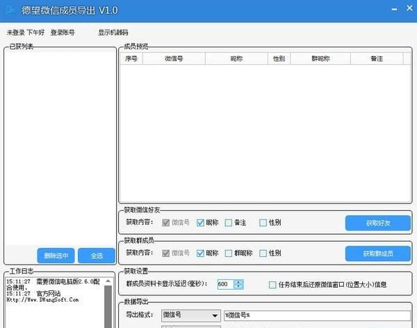 德望微信成员导出必赢亚洲bwin988net