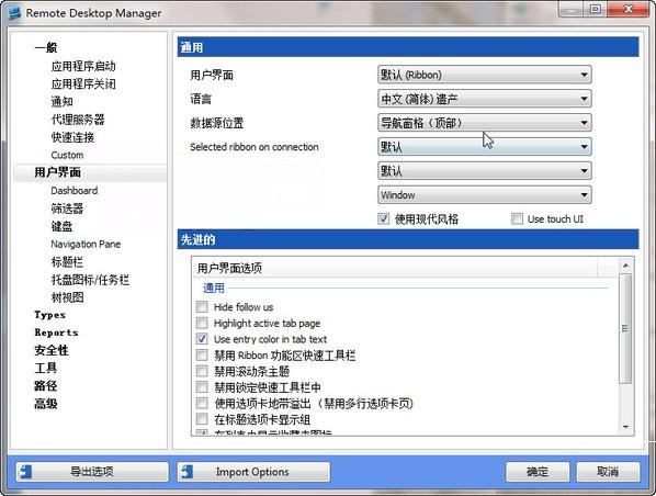 Devolutions Remote Desktop Manager_图片3