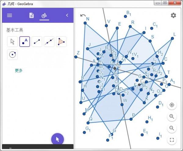 geogebra几何画板