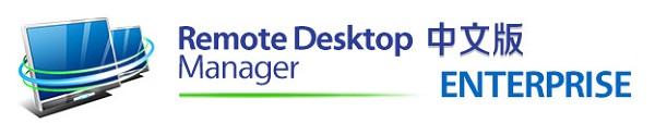 Devolutions Remote Desktop Manager_图片2