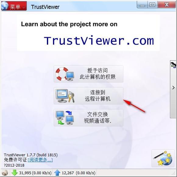 TrustViewer_图片4