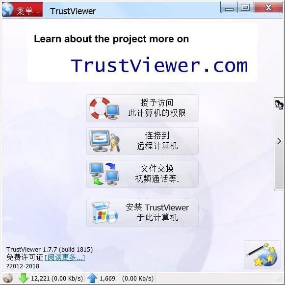 TrustViewer_图片1