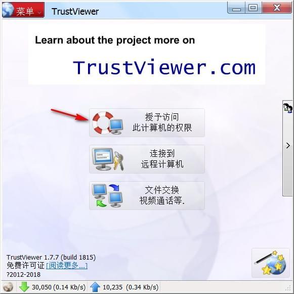 TrustViewer_图片2