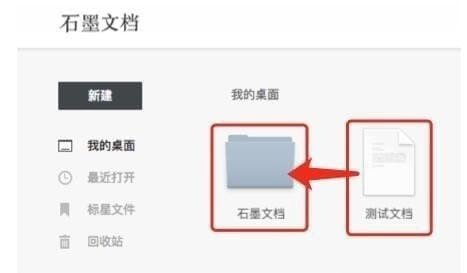 石墨文档_图片5