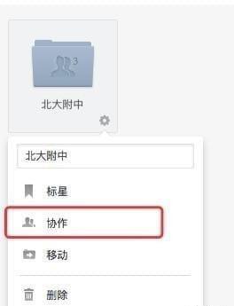 石墨文档_图片2