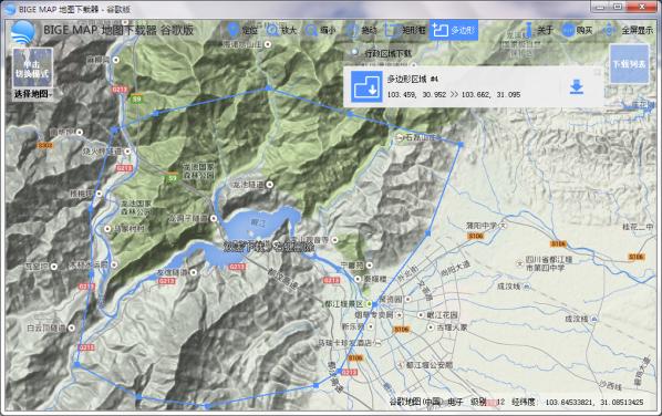 BIGEMAP地图下载器(谷歌版)