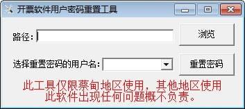 开票软件用户密码重置工具