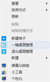 腾讯桌面整理bwin必赢亚洲手机登陆