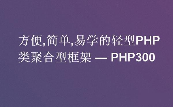 PHP300Framework