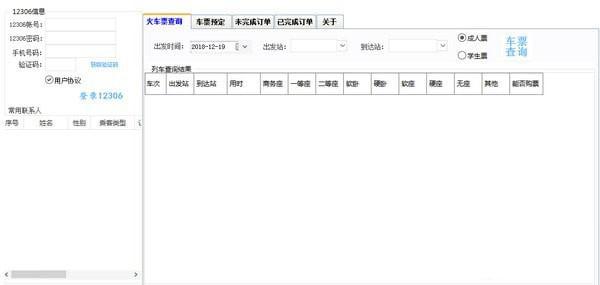 小龙抢票助手必赢亚洲bwin988net