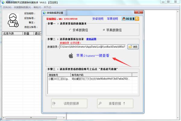 淘晶微信聊天恢复器