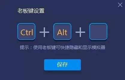 bluestacks_图片11