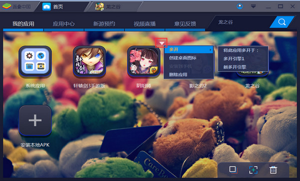 bluestacks_图片18