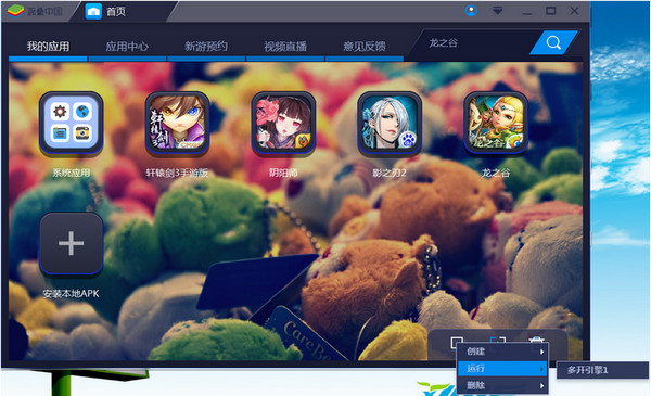 bluestacks_图片19