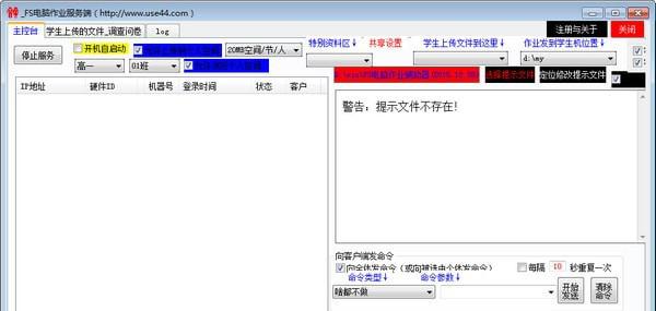 FS电脑作业辅助器