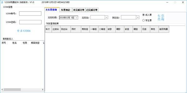 12306购票必赢亚洲bwin988net