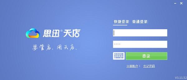 思迅天店零售收银必赢亚洲bwin988net