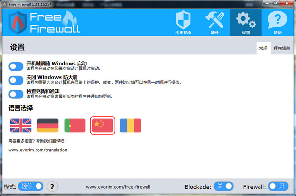 Evorim Free Firewall_图片3