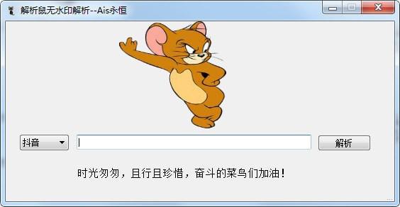 解析鼠无水印解析bwin必赢亚洲手机登陆