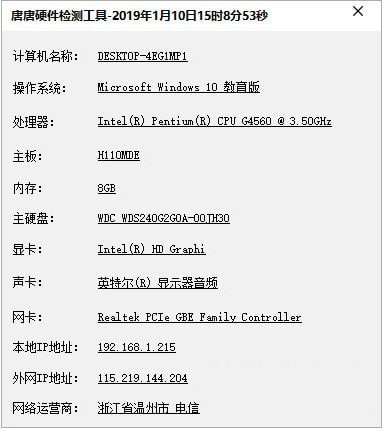 唐唐硬件检测bwin必赢亚洲手机登陆