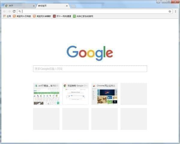 Chrome浏览器开发版